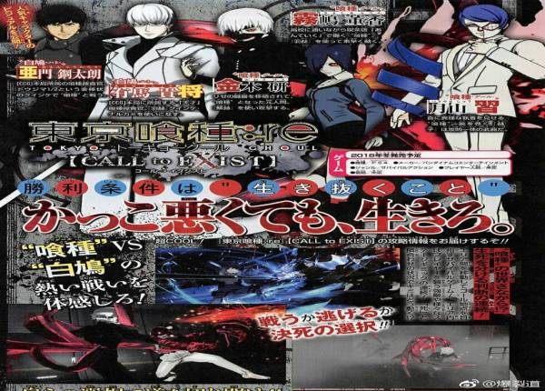 Tokyo Ghoul: re Call to Exist is a survival game where players move between areas to reach the goal