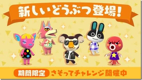 Dotty, Octavian, Eugene, Fuchsia, and Freya Are Now Available In Animal Crossing: Pocket Camp