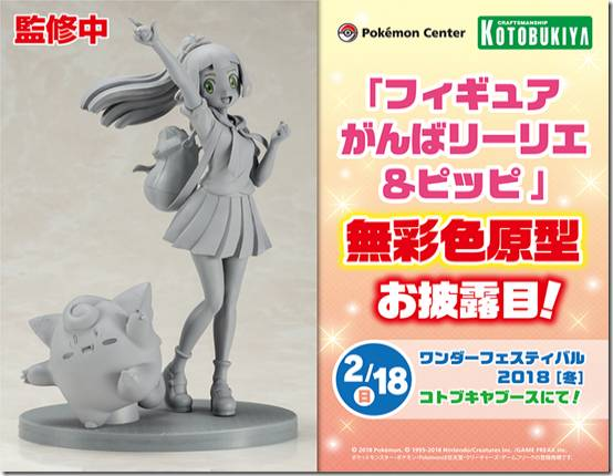 Lillie From Pokemon Sun & Moon, And Blue From Pokemon Red & Blue, Get New Figures And Nendoroids