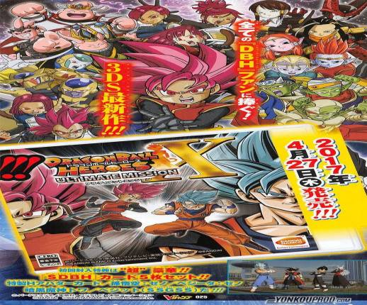 Dragon Ball Heroes: Ultimate Mission X Announced for the Nintendo 3DS