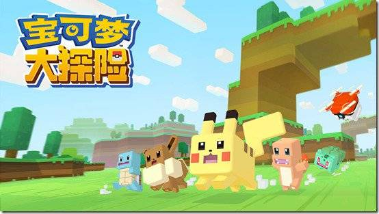 Pokémon Quest Hits China In April With New Social And PvP Features