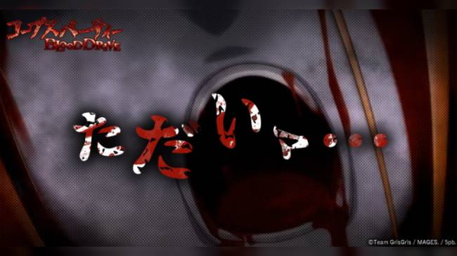 Corpse Party: Blood Drive Related Announcement Teased