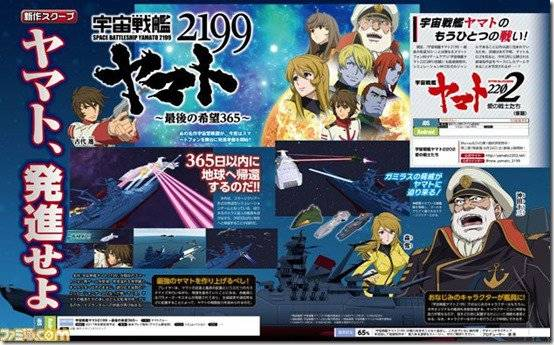 Space Battleship Yamato 2199 Is Getting A Strategy RPG For Smartphones In Japan