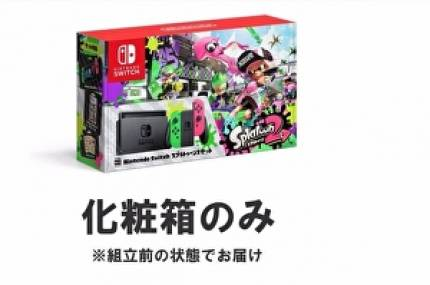 Splatoon 2 Switch bundle sells out in Japan, but you can still buy the cardboard box