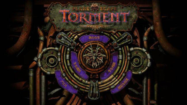 Hero modder spends 3,000 hours translating Planescape: Torment into Japanese